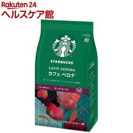 スターバックス コーヒー カフェベロナ(140g)