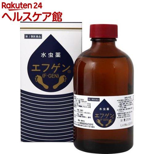 【第2類医薬品】水虫薬エフゲン(250mL)【エフゲン】【送料無料】