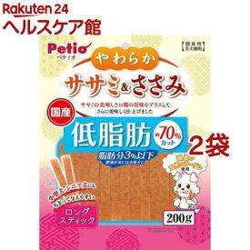ペティオ やわらかササミ&ささみ ロングスティック 低脂肪(200g*2コセット)【ペティオ(Petio)】