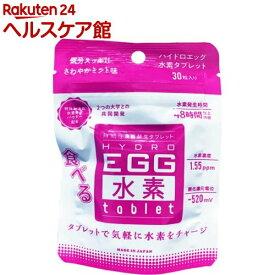 ハイドロエッグ 水素タブレット ミント味(30粒入*12袋)