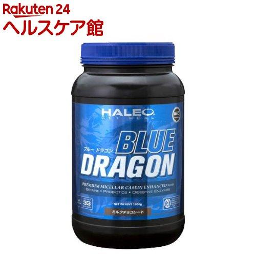 ハレオ ブルードラゴンアルファ ミルクチョコレート(1kg)【ハレオ(HALEO)】