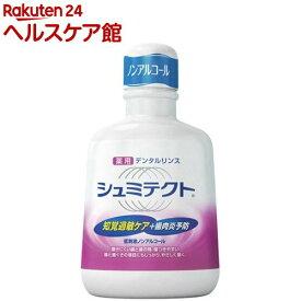シュミテクト 薬用デンタルリンス ノンアルコール 知覚過敏予防(500mL)【シュミテクト】