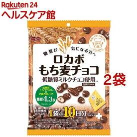 ロカボ もち麦チョコ(100g*2袋セット)[チョコレート]
