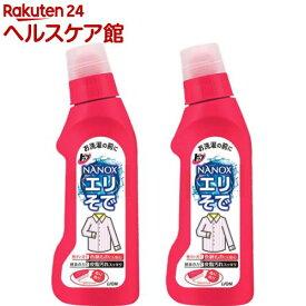 トップ ナノックス 部分洗い剤 エリそで用 本体(250ml*2コセット)【トップ】