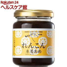 れんこん本葛あめ(150g)