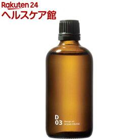 piezo aroma oil(ソロ専用) design air(デザインエアー) オーシャンクルーズ(100ml)【アットアロマ デザインエアー】