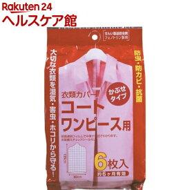衣類カバー コート・ワンピース用(6枚入)【slide_d3】【アール】