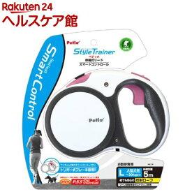 ペティオ スタイルトレーナー リールリード スマートコントロール ホワイト L(1コ入)【ペティオ(Petio)】