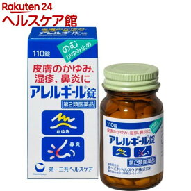 【第2類医薬品】アレルギール錠(110錠)【アレルギール】