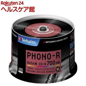 バーベイタム CD-R フォノアール 700MB PCデータ用 48倍速対応 50枚 SR80PH50V1(1セット)【バーベイタム】