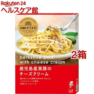 洋麺屋ピエトロ 鹿児島産黒豚のチーズクリーム(110g*2箱セット)【slide_b1】【洋麺屋ピエトロ】[パスタソース]