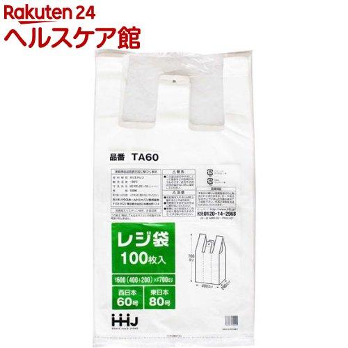 レジ袋 白 西日本60号/東日本80号(100枚入)