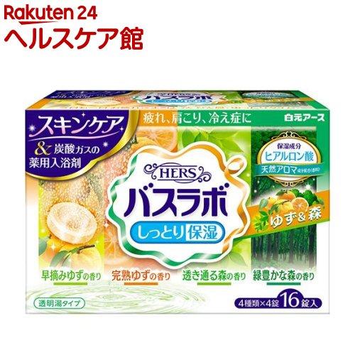 HERS バスラボ しっとり保湿 薬用入浴剤 ゆず&森(16錠)【バスラボ】