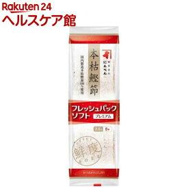 フレッシュパックプレミアム本枯鰹節(2.5g*8p)【にんべん】