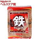 鉄プラスコラーゲンウエハース ココア味(40枚入)【spts3】【ヘルシークラブ】