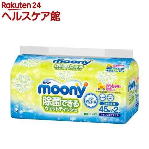 ムーニー 除菌できるウェット つめかえ用(45枚*2コ入)【ムーニー】