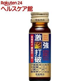 激強打破(50ml*50本入)【眠眠打破】
