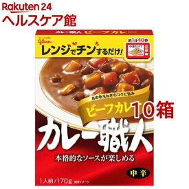 カレー職人 ビーフカレー 中辛(170g*10コ)【カレー職人】