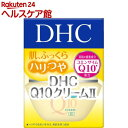 DHC Q10クリームII SS(20g)【DHC】