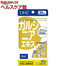DHC ガルシニアエキス 20日分(100粒入)【more20】【DHC サプリメント】