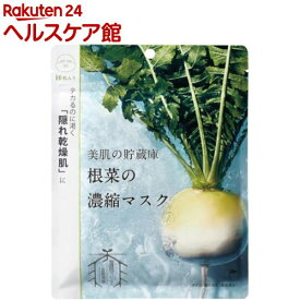 根菜の濃縮マスク 聖護院だいこん(10枚)【アットコスメニッポン】