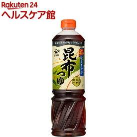 ヤマサ醤油 昆布つゆ(1L)【more30】