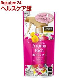 ソフラン アロマリッチ 香りのミスト スカーレットの香り つめかえ用(250ml)【ソフラン】