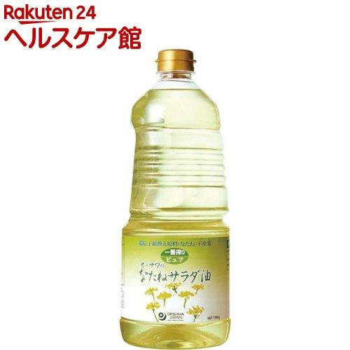オーサワのなたねサラダ油(なたね油) ペットボトル(1360g)【オーサワ】