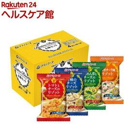 アマノフーズ ビストロリゾット 4種アソートセット(4食入)【アマノフーズ】