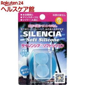 サイレンシア ソフトシリコン(1ペア)【more20】【サイレンシア】