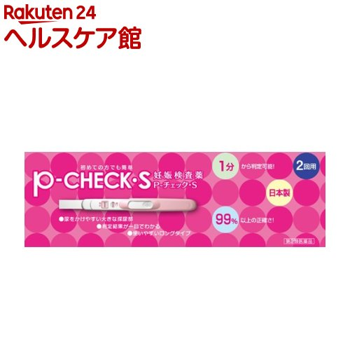 【第2類医薬品】P-チェック・S 2回用(1セット)【8_k】【Pチェック】