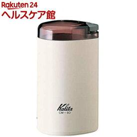 カリタ 電動コーヒーミル CM-50 ホワイト(1台)【カリタ(コーヒー雑貨)】