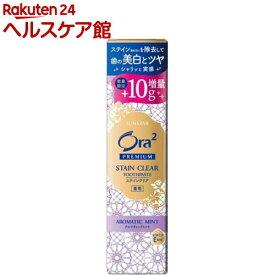 【企画品】オーラツープレミアムステインクリア ペースト アロマティックミント 増量(110g)【Ora2(オーラツー)】