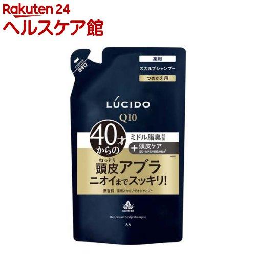 【オマケ付】ルシード 薬用スカルプデオシャンプー つめかえ用(380mL)【ルシード(LUCIDO)】