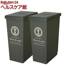 ゴミ箱 スライドペール ブラウン 45L(2コ組)