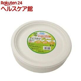エコ さとうきびプレート 業務用 26cm(50枚入)