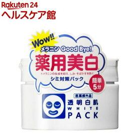 透明白肌 薬用ホワイトパックN(130g)【透明白肌(ホワイト)】