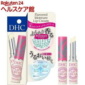 DHC 香る モイスチュア リップクリーム ローズマリー(1.5g)【more20】【DHC】