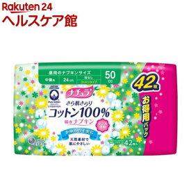 [大容量パック] ナチュラ さら肌さらり コットン100% 吸水ナプキン 中量用(42枚入)【more20】【ナチュラ】