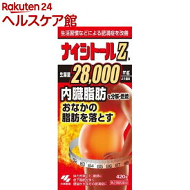 【第2類医薬品】ナイシトールZa(420錠)【ナイシトール】