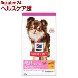 サイエンスダイエット 小型犬用 ライト 肥満傾向の成犬用 1歳〜6歳 チキン(3kg)【サイエンスダイエット】