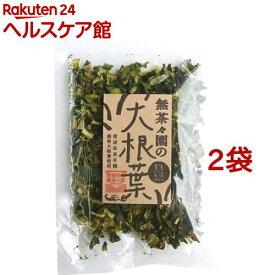 無茶々園の乾燥大根葉(20g*2コセット)【無茶々園】