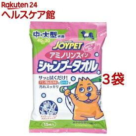 ジョイペット アミノリンスイン シャンプータオル 中・大型犬用(15枚入*3コセット)【ジョイペット(JOYPET)】