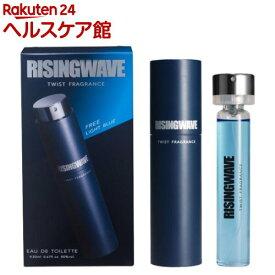 ライジングウェーブ ツイストフレグランス(ライトブルー)(20ml)【ライジングウェーブ】