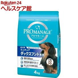 プロマネージ 成犬用 ミニチュアダックスフンド専用(4kg)【dalc_promanage】【m3ad】【プロマネージ】[ドッグフード]
