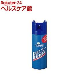 ピップスポーツ ICE-MAX 冷却スプレー(300ml)【ピップスポーツ】