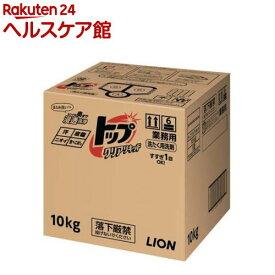 大容量 トップ クリアリキッド(10kg)【トップ】