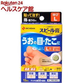 【第2類医薬品】スピール膏 ワンタッチEX(12枚入)【スピール膏】