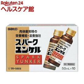 【第2類医薬品】スパークユンケル(50ml*10本入)【ユンケル】