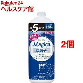 チャーミー マジカ 除菌+ 詰替え用 特大サイズ(950ml*2コセット)【チャーミー】